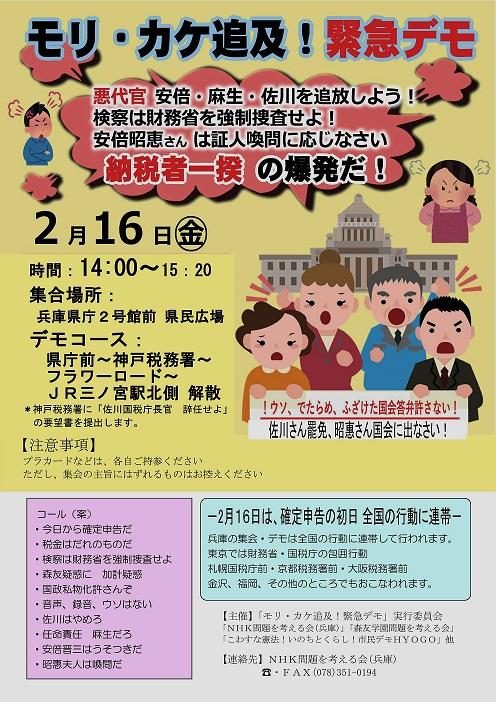 モリ・カケ追及!緊急デモ(神戸)チラシ