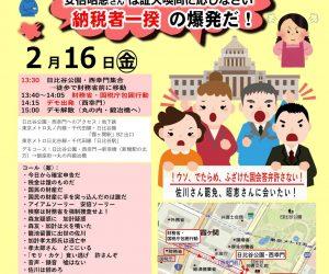 モリ・カケ追及!緊急デモ/日比谷