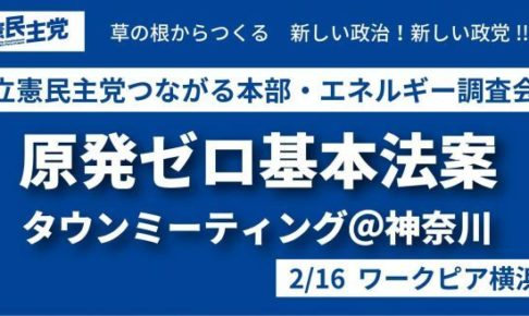 原発ゼロ基本法案タウンミーティング/横浜