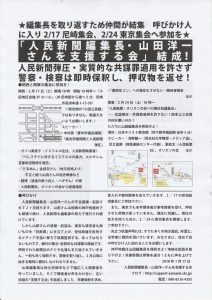 人民新聞編集長・山田洋一さんを支援する会・結成集会