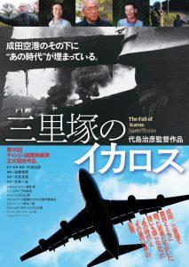 映画「三里塚のイカロス」フライヤー