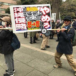辺野古新基地建設NO!! 2.25首都圏大行動