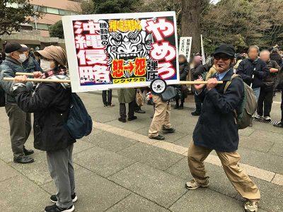 アルバム】辺野古新基地建設NO!! 2.25首都圏大行動