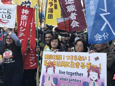 2018・03・14 移住労働者の権利のための行動 March in March 2018 に参加して-日本人として思ったこと