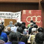 管制塔闘争40周年集会での石井紀子さん(三里塚農民)からのアピール