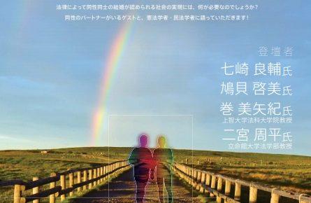 婚姻の平等をめざして(表)