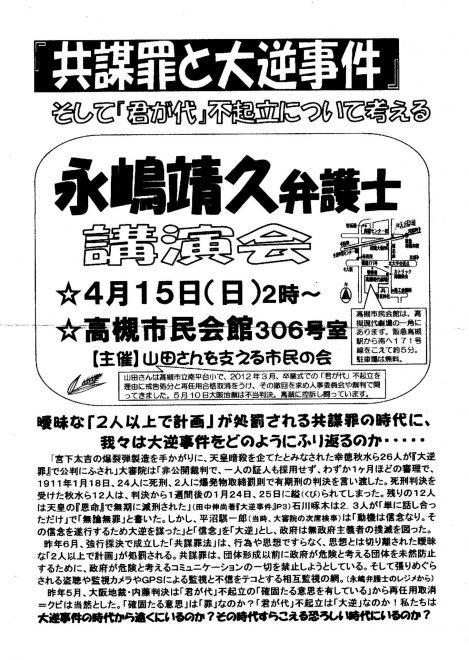 永嶋靖久弁護士講演