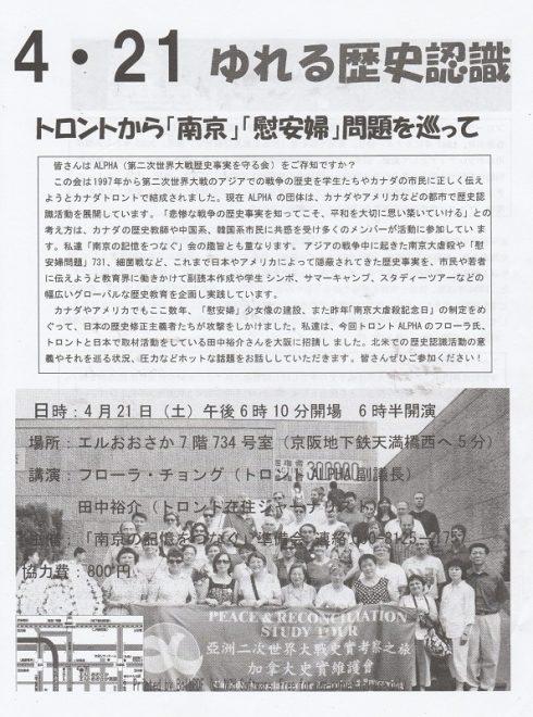 ゆれる歴史認識 トロントから「南京」「慰安婦」問題を巡ってチラシ