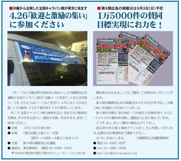 沖縄全国キャラバン隊 4.26「歓迎と激励の集い」