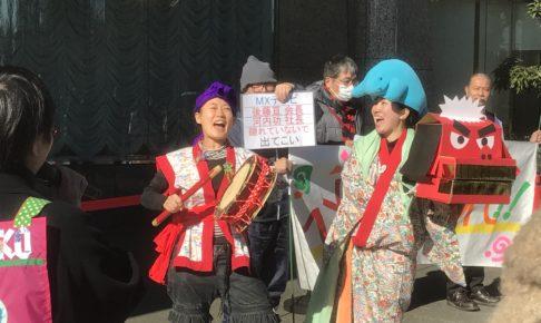 MX「ニュース女子」抗議行動