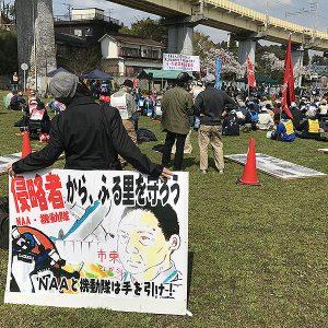 2018.4・1三里塚全国集会