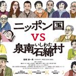 動画】『ニッポン国 VS 泉南石綿村』予告編