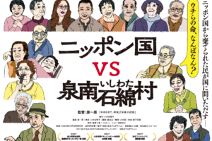 ニッポン国 VS 泉南石綿村チラシ