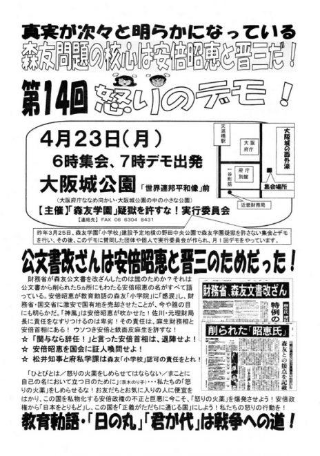 第14回怒りのデモ 森友問題の核心は安倍昭恵と晋三だ!
