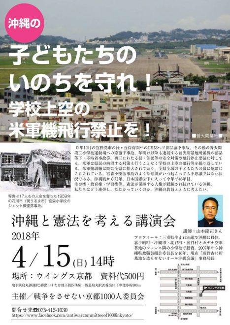 沖縄憲法講演会チラシ