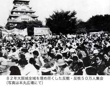 82年大阪反戦反核50万人集会