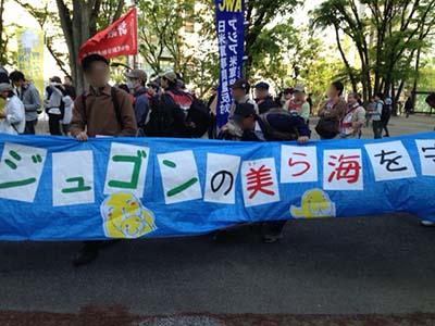 沖縄・辺野古に基地はいらない!サウンド パレード