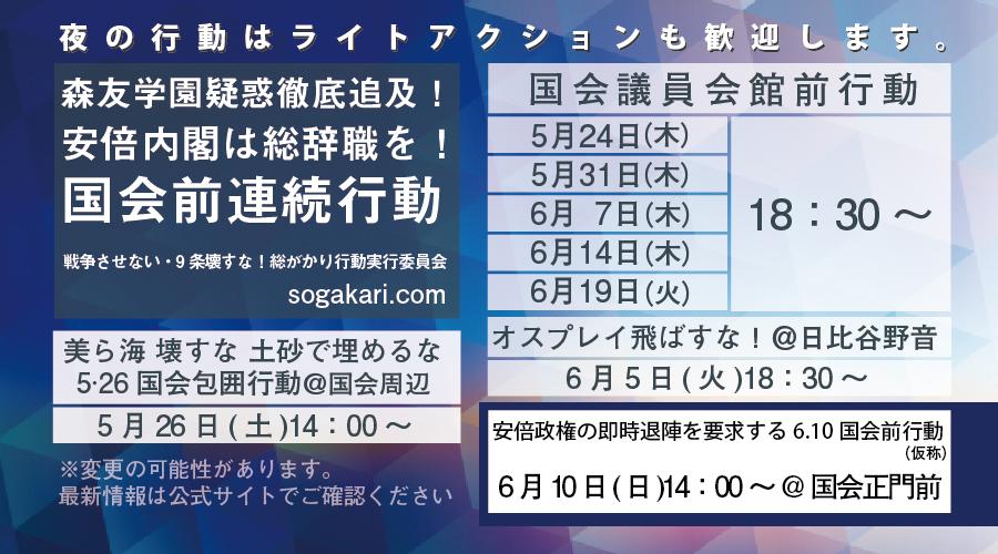 国会前連続行動日程表