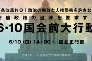 6・10国会前大行動バナー