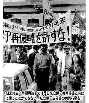 日米総争闘戦論では安保・アジア侵略と有効に闘えない