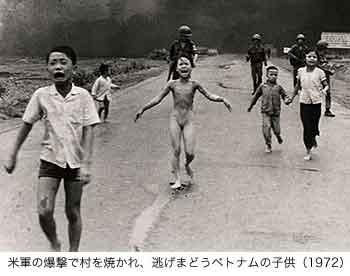 ベトナム戦争 米軍に村を焼かれた子供