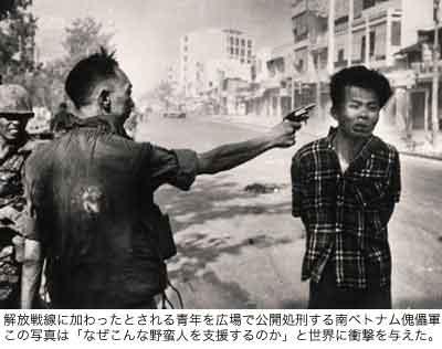 ベトナム戦争で国民を公開処刑する傀儡軍