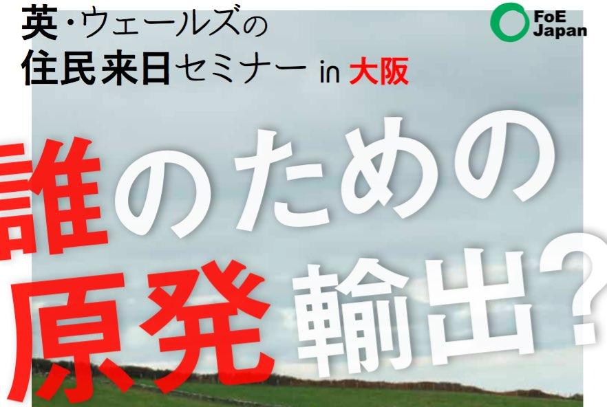誰のための原発輸出?英・ウェールズの住民来日セミナー in 大阪