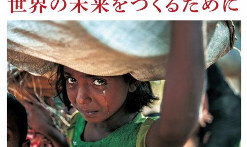 DAYS JAPAN写真展 2018 ロヒンギャ難民の少女