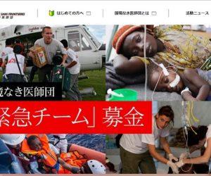 「国境なき医師団」のサイト