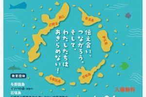 高江座り込み11周年報告集会チラシ