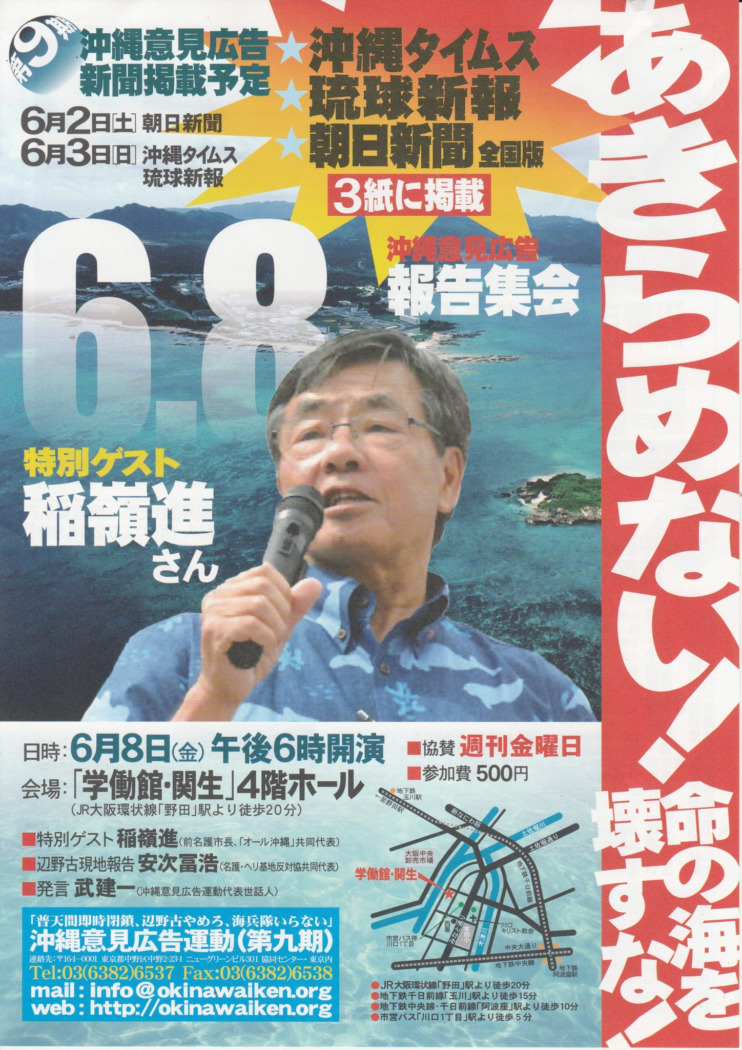 沖縄意見広告関西報告集会チラシ