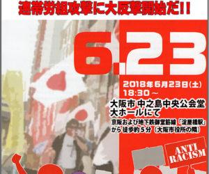 6・23反ヘイト・反労組弾圧総決起集会