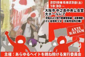 反ヘイト・反労組弾圧6・23総決起集会へ!産業界でもネトウヨBANを!