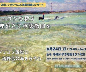 6・24シンポジウムと伊勢頭豊コンサート・チラシ表