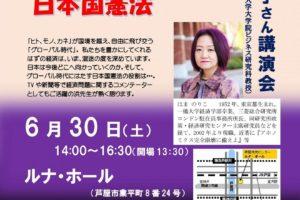 芦屋「九条の会」13周年の集い 浜矩子さん講演会