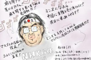 地震でデマや差別煽る投稿が拡散(大阪北部地震) 見つけ次第運営に通報・削除依頼を