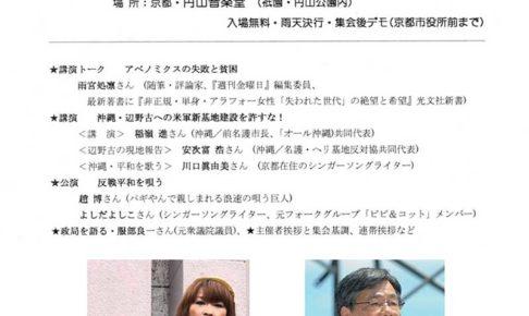 第12回反戦・反貧困・反差別共同行動in京都