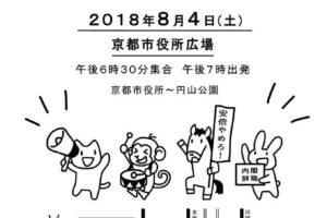 安倍政権打倒デモ 悪人退治@京都