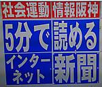 阪神社会運動情報センター