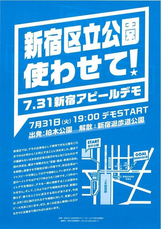 柏木公園を使わせて!7.31新宿アピールデモ