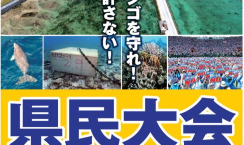 辺野古新基地建設断念を求める 8.11県民大会