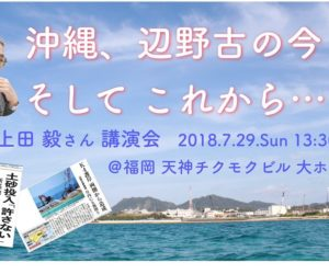 沖縄、辺野古の今、そして これから〜 北上田毅講演会