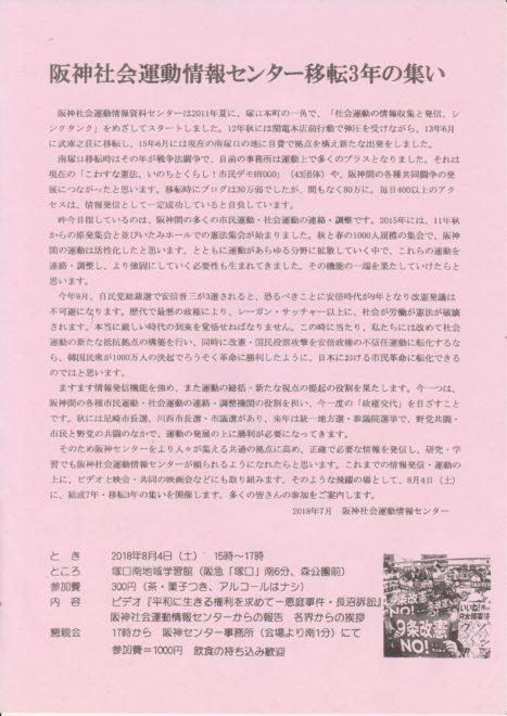 阪神社会運動情報センター移転3年の集い
