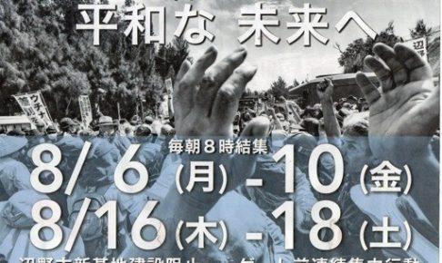辺野古新基地建設阻止!ゲート前連続集中行動