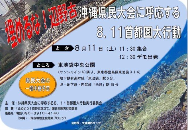 沖縄県民大会に呼応する8.11首都圏大行動