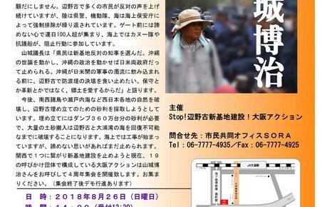 Stop!辺野古新基地建設!大阪アクション4周年記念集会 諦めない!