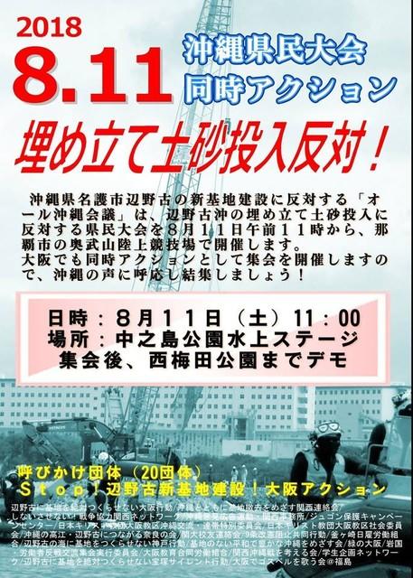 辺野古への土砂投入を許さない!8・11沖縄県民大会同時アクション/大阪