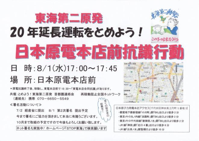 東海第二原発 20年延長運転をとめよう! 日本原電本店前抗議行動