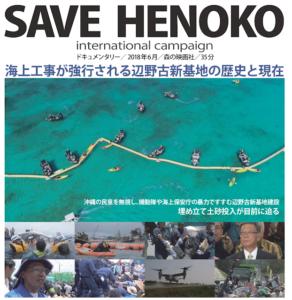 映画「SAVE HENOKO」