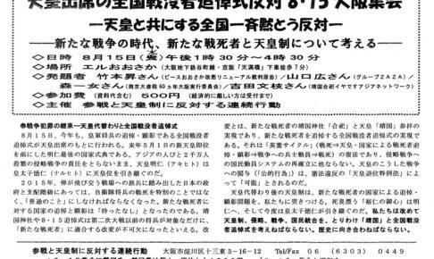 天皇出席の全国戦没者追悼式反対8・15大阪集会